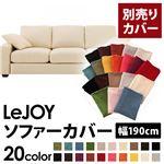 【Colorful Living Selection LeJOY】リジョイシリーズ:20色から選べる!カバーリングソファ・スタンダードタイプ【別売りカバー】幅190cm (カラー:ミルキーアイボリー)