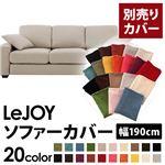 【Colorful Living Selection LeJOY】リジョイシリーズ:20色から選べる!カバーリングソファ・スタンダードタイプ【別売りカバー】幅190cm (カラー:ミスティグレー)