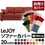 【Colorful Living Selection LeJOY】リジョイシリーズ:20色から選べる!カバーリングソファ・スタンダードタイプ【別売りカバー】幅190cm (カラー:カッパーレッド)