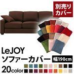 【Colorful Living Selection LeJOY】リジョイシリーズ:20色から選べる!カバーリングソファ・スタンダードタイプ【別売りカバー】幅190cm (カラー:コーヒーブラウン)