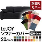 【Colorful Living Selection LeJOY】リジョイシリーズ:20色から選べる!カバーリングソファ・スタンダードタイプ【別売りカバー】幅190cm (カラー:ジェットブラック)