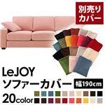 【Colorful Living Selection LeJOY】リジョイシリーズ:20色から選べる!カバーリングソファ・スタンダードタイプ【別売りカバー】幅190cm (カラー:スウィートピンク)