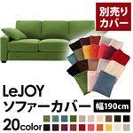 【Colorful Living Selection LeJOY】リジョイシリーズ:20色から選べる!カバーリングソファ・スタンダードタイプ【別売りカバー】幅190cm (カラー:グラスグリーン)