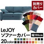 【Colorful Living Selection LeJOY】リジョイシリーズ:20色から選べる!カバーリングソファ・スタンダードタイプ【別売りカバー】幅190cm (カラー:ロイヤルブルー)