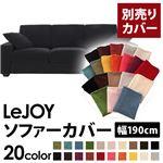 【Colorful Living Selection LeJOY】リジョイシリーズ:20色から選べる!カバーリングソファ・スタンダードタイプ【別売りカバー】幅190cm (カラー:クールブラック)