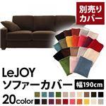【Colorful Living Selection LeJOY】リジョイシリーズ:20色から選べる!カバーリングソファ・スタンダードタイプ【別売りカバー】幅190cm (カラー:モカブラウン)