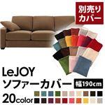 【Colorful Living Selection LeJOY】リジョイシリーズ:20色から選べる!カバーリングソファ・スタンダードタイプ【別売りカバー】幅190cm (カラー:マロンベージュ)