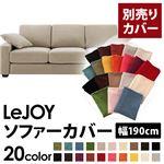 【Colorful Living Selection LeJOY】リジョイシリーズ:20色から選べる!カバーリングソファ・スタンダードタイプ【別売りカバー】幅190cm (カラー:アーバングレー)