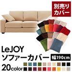 【Colorful Living Selection LeJOY】リジョイシリーズ:20色から選べる!カバーリングソファ・スタンダードタイプ【別売りカバー】幅190cm (カラー:クリームアイボリー)