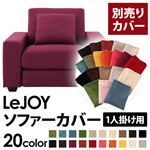 �yColorful Living Selection LeJOY�z���W���C�V���[�Y:20�F����I�ׂ�!�J�o�[�����O�\�t�@�E���C�h�^�C�v  �y�ʔ���J�o�[�z1�l�|�� (�J���[�F�O���[�v�p�[�v��)