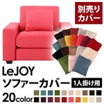 �yColorful Living Selection LeJOY�z���W���C�V���[�Y:20�F����I�ׂ�!�J�o�[�����O�\�t�@�E���C�h�^�C�v  �y�ʔ���J�o�[�z1�l�|�� (�J���[�F�n�b�s�[�s���N)