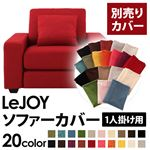 �yColorful Living Selection LeJOY�z���W���C�V���[�Y:20�F����I�ׂ�!�J�o�[�����O�\�t�@�E���C�h�^�C�v  �y�ʔ���J�o�[�z1�l�|�� (�J���[�F�T�����b�h)