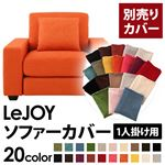 �yColorful Living Selection LeJOY�z���W���C�V���[�Y:20�F����I�ׂ�!�J�o�[�����O�\�t�@�E���C�h�^�C�v  �y�ʔ���J�o�[�z1�l�|�� (�J���[�F�W���[�V�[�I�����W)