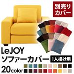 �yColorful Living Selection LeJOY�z���W���C�V���[�Y:20�F����I�ׂ�!�J�o�[�����O�\�t�@�E���C�h�^�C�v  �y�ʔ���J�o�[�z1�l�|�� (�J���[�F�n�j�[�C�G���[)