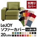 �yColorful Living Selection LeJOY�z���W���C�V���[�Y:20�F����I�ׂ�!�J�o�[�����O�\�t�@�E���C�h�^�C�v  �y�ʔ���J�o�[�z1�l�|�� (�J���[�F���X�O���[��)