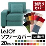 �yColorful Living Selection LeJOY�z���W���C�V���[�Y:20�F����I�ׂ�!�J�o�[�����O�\�t�@�E���C�h�^�C�v  �y�ʔ���J�o�[�z1�l�|�� (�J���[�F�f�B�[�v�V�[�u���[)