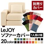 �yColorful Living Selection LeJOY�z���W���C�V���[�Y:20�F����I�ׂ�!�J�o�[�����O�\�t�@�E���C�h�^�C�v  �y�ʔ���J�o�[�z1�l�|�� (�J���[�F�~���L�[�A�C�{���[)
