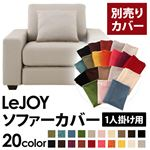 �yColorful Living Selection LeJOY�z���W���C�V���[�Y:20�F����I�ׂ�!�J�o�[�����O�\�t�@�E���C�h�^�C�v  �y�ʔ���J�o�[�z1�l�|�� (�J���[�F�~�X�e�B�O���[)