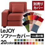 �yColorful Living Selection LeJOY�z���W���C�V���[�Y:20�F����I�ׂ�!�J�o�[�����O�\�t�@�E���C�h�^�C�v  �y�ʔ���J�o�[�z1�l�|�� (�J���[�F�J�b�p�[���b�h)