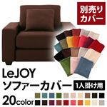 �yColorful Living Selection LeJOY�z���W���C�V���[�Y:20�F����I�ׂ�!�J�o�[�����O�\�t�@�E���C�h�^�C�v  �y�ʔ���J�o�[�z1�l�|�� (�J���[�F�R�[�q�[�u���E��)