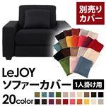 【Colorful Living Selection LeJOY】リジョイシリーズ:20色から選べる!カバーリングソファ・ワイドタイプ  【別売りカバー】1人掛け (カラー:ジェットブラック)