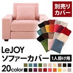 �yColorful Living Selection LeJOY�z���W���C�V���[�Y:20�F����I�ׂ�!�J�o�[�����O�\�t�@�E���C�h�^�C�v  �y�ʔ���J�o�[�z1�l�|�� (�J���[�F�X�E�B�[�g�s���N)