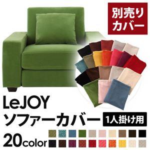 【カバー単品】ソファーカバー 1人掛け用【LeJOY ワイドタイプ】 グラスグリーン 【リジョイ】:20色から選べる!カバーリングソファ