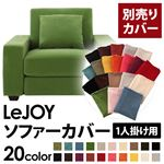 �yColorful Living Selection LeJOY�z���W���C�V���[�Y:20�F����I�ׂ�!�J�o�[�����O�\�t�@�E���C�h�^�C�v  �y�ʔ���J�o�[�z1�l�|�� (�J���[�F�O���X�O���[��)