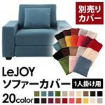 �yColorful Living Selection LeJOY�z���W���C�V���[�Y:20�F����I�ׂ�!�J�o�[�����O�\�t�@�E���C�h�^�C�v  �y�ʔ���J�o�[�z1�l�|�� (�J���[�F���C�����u���[)