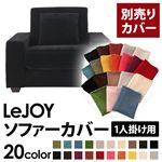 �yColorful Living Selection LeJOY�z���W���C�V���[�Y:20�F����I�ׂ�!�J�o�[�����O�\�t�@�E���C�h�^�C�v  �y�ʔ���J�o�[�z1�l�|�� (�J���[�F�N�[���u���b�N)
