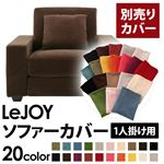 �yColorful Living Selection LeJOY�z���W���C�V���[�Y:20�F����I�ׂ�!�J�o�[�����O�\�t�@�E���C�h�^�C�v  �y�ʔ���J�o�[�z1�l�|�� (�J���[�F���J�u���E��)