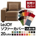 �yColorful Living Selection LeJOY�z���W���C�V���[�Y:20�F����I�ׂ�!�J�o�[�����O�\�t�@�E���C�h�^�C�v  �y�ʔ���J�o�[�z1�l�|�� (�J���[�F�}�����x�[�W��)