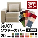 �yColorful Living Selection LeJOY�z���W���C�V���[�Y:20�F����I�ׂ�!�J�o�[�����O�\�t�@�E���C�h�^�C�v  �y�ʔ���J�o�[�z1�l�|�� (�J���[�F�A�[�o���O���[)
