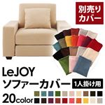 �yColorful Living Selection LeJOY�z���W���C�V���[�Y:20�F����I�ׂ�!�J�o�[�����O�\�t�@�E���C�h�^�C�v  �y�ʔ���J�o�[�z1�l�|�� (�J���[�F�N���[���A�C�{���[)