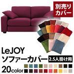 【Colorful Living Selection LeJOY】リジョイシリーズ:20色から選べる!カバーリングソファ・ワイドタイプ  【別売りカバー】2.5人掛け (カラー:グレープパープル)