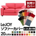 【Colorful Living Selection LeJOY】リジョイシリーズ:20色から選べる!カバーリングソファ・ワイドタイプ  【別売りカバー】2.5人掛け (カラー:ハッピーピンク)