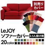 【Colorful Living Selection LeJOY】リジョイシリーズ:20色から選べる!カバーリングソファ・ワイドタイプ  【別売りカバー】2.5人掛け (カラー:サンレッド)