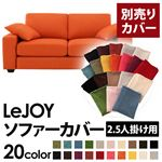 【Colorful Living Selection LeJOY】リジョイシリーズ:20色から選べる!カバーリングソファ・ワイドタイプ  【別売りカバー】2.5人掛け (カラー:ジューシーオレンジ)