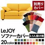 【Colorful Living Selection LeJOY】リジョイシリーズ:20色から選べる!カバーリングソファ・ワイドタイプ  【別売りカバー】2.5人掛け (カラー:ハニーイエロー)
