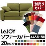 【Colorful Living Selection LeJOY】リジョイシリーズ:20色から選べる!カバーリングソファ・ワイドタイプ  【別売りカバー】2.5人掛け (カラー:モスグリーン)
