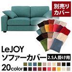 【Colorful Living Selection LeJOY】リジョイシリーズ:20色から選べる!カバーリングソファ・ワイドタイプ  【別売りカバー】2.5人掛け (カラー:ディープシーブルー)