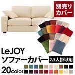 【Colorful Living Selection LeJOY】リジョイシリーズ:20色から選べる!カバーリングソファ・ワイドタイプ  【別売りカバー】2.5人掛け (カラー:ミルキーアイボリー)
