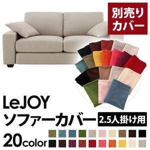 【カバー単品】ソファーカバー 2.5人掛け用【LeJOY ワイドタイプ】 ミスティグレー 【リジョイ】:20色から選べる!カバーリングソファ
