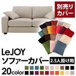 【Colorful Living Selection LeJOY】リジョイシリーズ:20色から選べる!カバーリングソファ・ワイドタイプ  【別売りカバー】2.5人掛け (カラー:ミスティグレー)