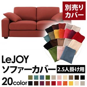 【カバー単品】ソファーカバー 2.5人掛け用【LeJOY ワイドタイプ】 カッパーレッド 【リジョイ】:20色から選べる!カバーリングソファ