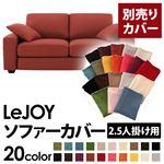 【Colorful Living Selection LeJOY】リジョイシリーズ:20色から選べる!カバーリングソファ・ワイドタイプ  【別売りカバー】2.5人掛け (カラー:カッパーレッド)