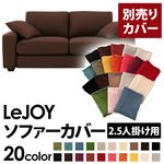 【Colorful Living Selection LeJOY】リジョイシリーズ:20色から選べる!カバーリングソファ・ワイドタイプ  【別売りカバー】2.5人掛け (カラー:コーヒーブラウン)
