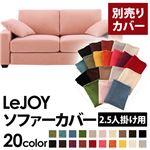 【Colorful Living Selection LeJOY】リジョイシリーズ:20色から選べる!カバーリングソファ・ワイドタイプ  【別売りカバー】2.5人掛け (カラー:スウィートピンク)
