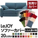 【Colorful Living Selection LeJOY】リジョイシリーズ:20色から選べる!カバーリングソファ・ワイドタイプ  【別売りカバー】2.5人掛け (カラー:ロイヤルブルー)