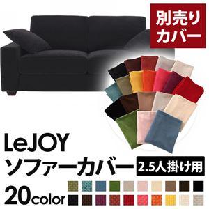 【カバー単品】ソファーカバー 2.5人掛け用【LeJOY ワイドタイプ】 クールブラック 【リジョイ】:20色から選べる!カバーリングソファ